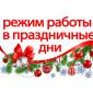 График работы персонала Ботлихской ЦРБ в праздничные и выходные дни с 31.12.2020 по 10.01.2021